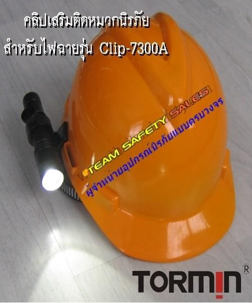 คลิปเสริมติดหมวกนิรภัย สำหรับไฟฉายรุ่น Clip-7300A