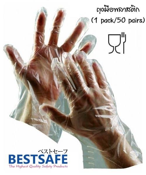 ถุงมือพลาสติก