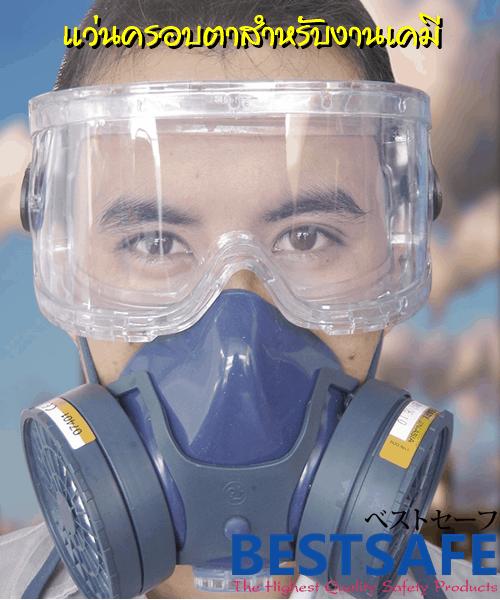 แว่นครอบตาเซฟตี้นิรภัยสำหรับงานเคมี รุ่น Chem-Master (หมด)