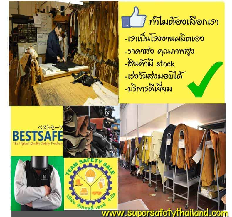 http://www.supersafetythailand.com/wp-content/uploads/2017/05/%E0%B8%8A%E0%B8%B8%E0%B8%94%E0%B8%AB%E0%B8%99%E0%B8%B1%E0%B8%87-2.jpg