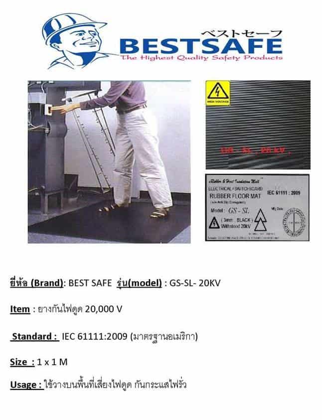https://www.supersafetythailand.com/wp-content/uploads/2017/05/Best-safe-Voltage-Mat-20kv.jpg