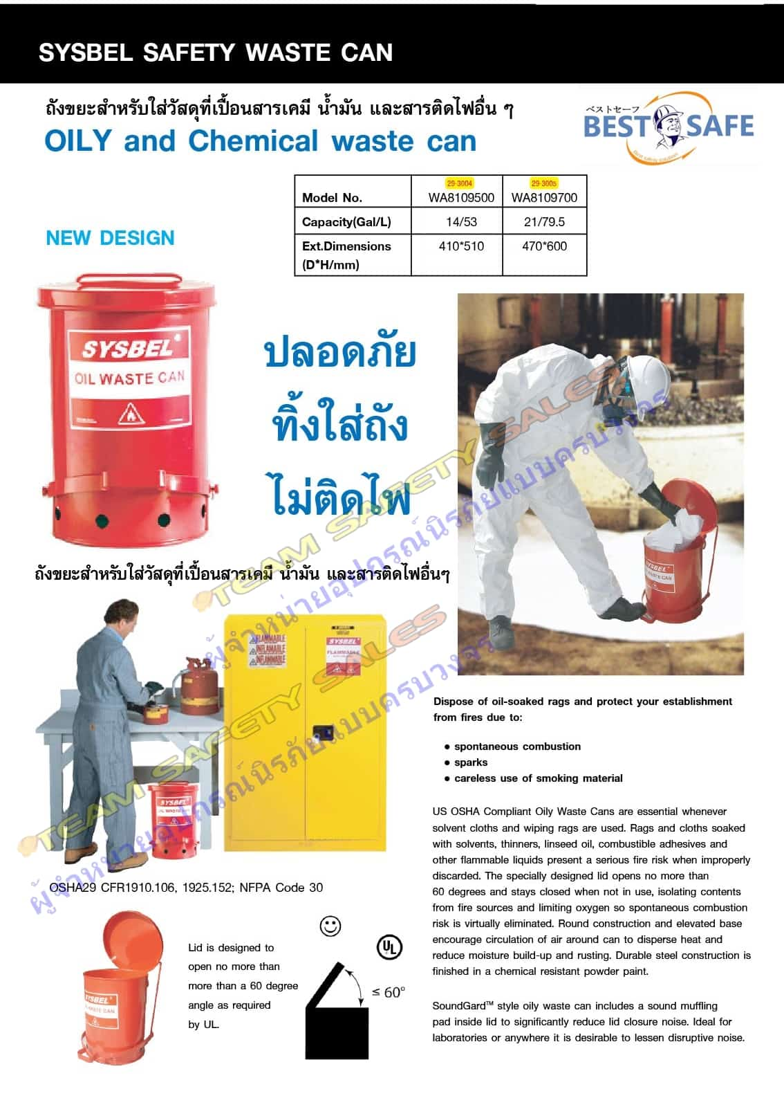http://www.supersafetythailand.com/wp-content/uploads/2017/05/Sec29-p1-2-safety-waste-can-Copy.jpg