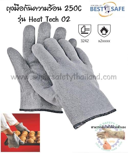 ถุงมือกันบาด กันความร้อน 250C รุ่น Heat Tech