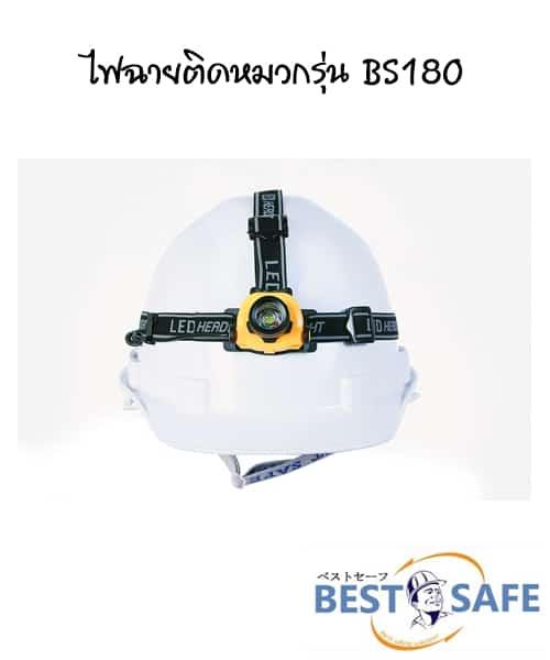 ไฟฉายติดหมวกเซฟตี้นิรภัย รุ่น BS180