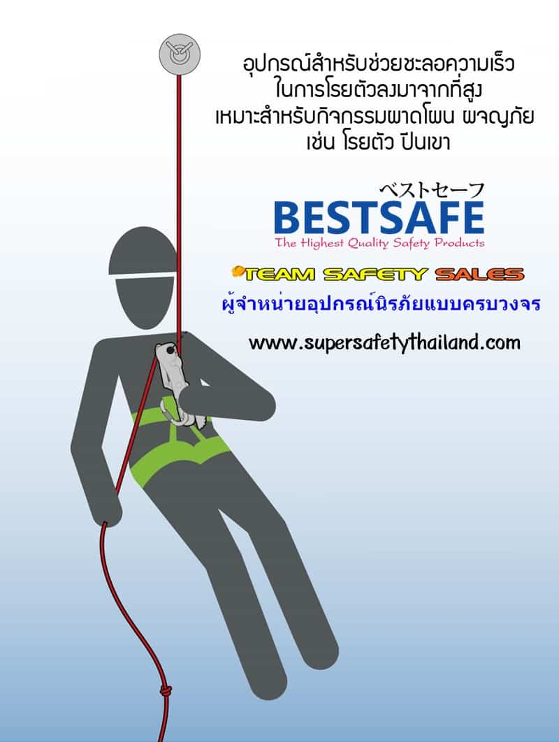 https://www.supersafetythailand.com/wp-content/uploads/2017/06/Descenders-catalog-01.jpg