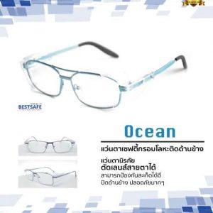 แว่นตาเซฟตี้นิรภัยกรอบโลหะติดด้านข้าง (และสามารถตัดเลนส์สายตาได้) (กรอบสีน้ำเงิน)