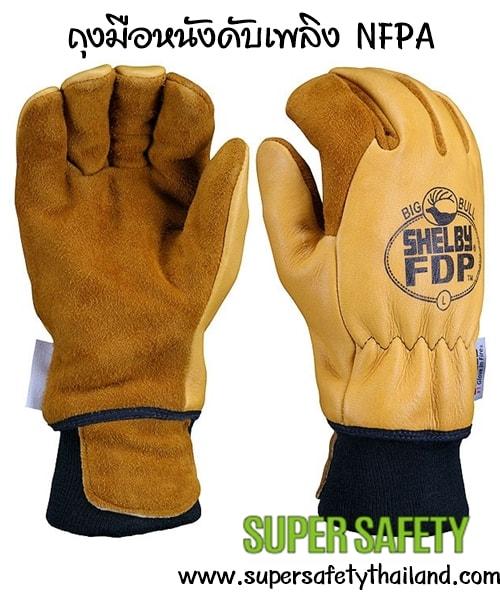 ถุงมือดับเพลิง NFPA USA