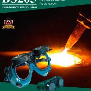 แว่นครอบตานิรภัย สำหรับงานเชื่อม รุ่น BS205