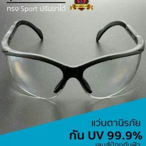 แว่นตาเซฟตี้ทรง Sport ปรับขาได้ กระชับ ปิดทุกใบหน้า