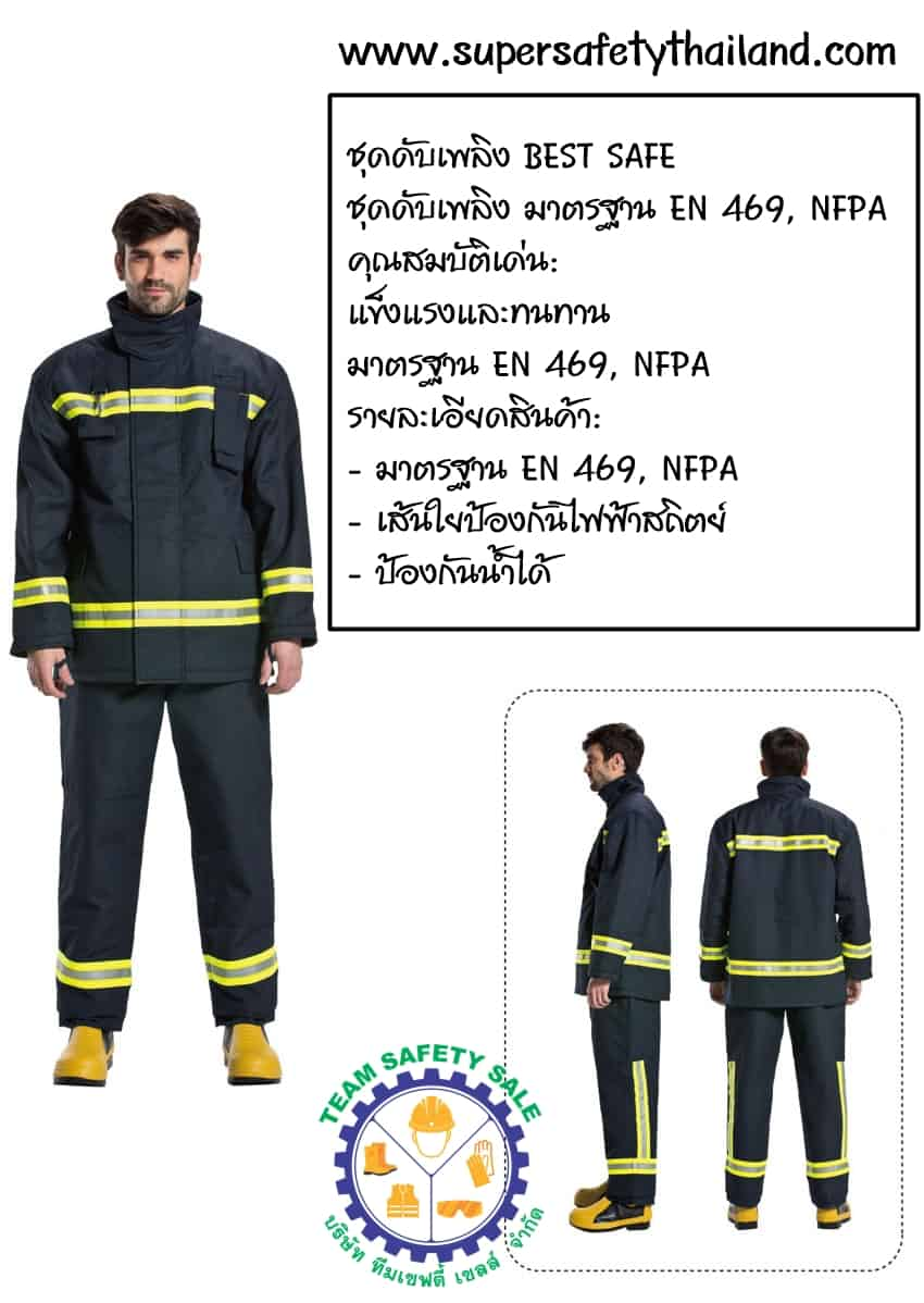 https://www.supersafetythailand.com/wp-content/uploads/2017/07/e-4.jpg