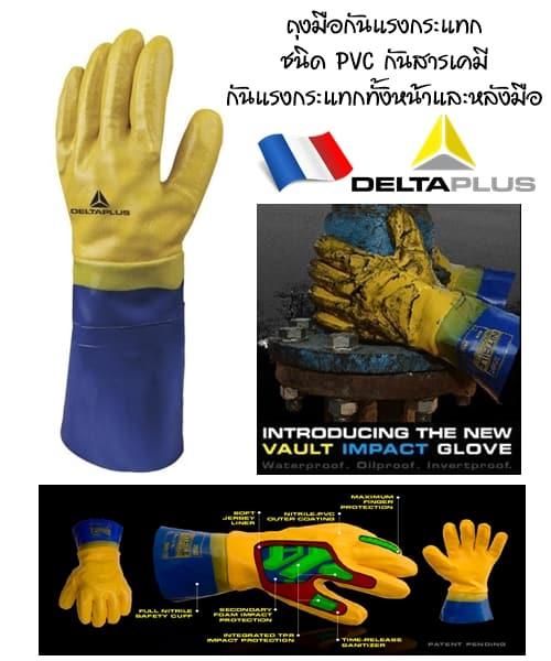ุถุงมือกันแรงกระแทกแบบ PVC กันสารเคมี กันแรงกระแทกทั้งหน้าและหลังมือ