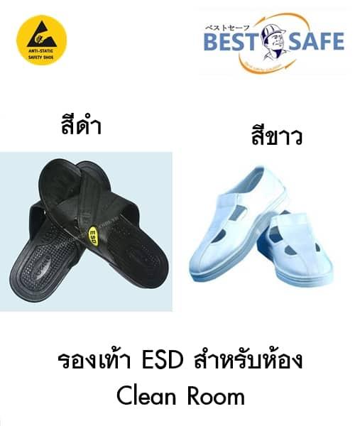 อุปกรณ์ Clean Room : รองเท้ากันไฟฟ้าสถิตย์
