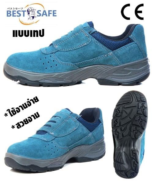 Comfort B รองเท้าเซฟตี้แบบเทปหนังนูบัคอย่างดี สวมใส่ง่าย น้ำหนักเบา (35-36)