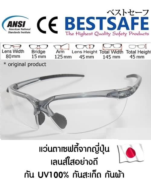 แว่นตาเซฟตี้จากญี่ปุ่นนิรภัย กันฝ้า กัน UV กันสะเก็ดต่างๆ ปลอดภัย 100% เลนส์ใส