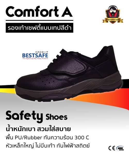 Comfort A รองเท้าเซฟตี้แบบเทปสีดำ สวมใส่ง่าย น้ำหนักเบา