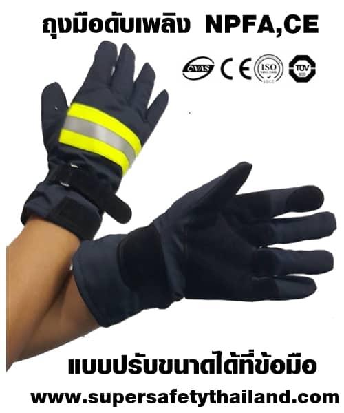 ถุงมือดับเพลิง NFPA, CE แบบปรับขนาดข้อมือได้