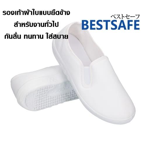 อุปกรณ์อื่นๆ : รองเท้าผ้าใบยืดข้างสีขาว รุ่น BEST SOFT 02