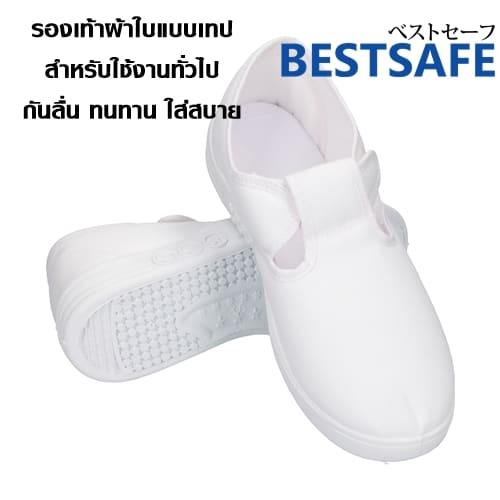 อุปกรณ์อื่นๆ : รองเท้าผ้าใบยืดกลางสีขาว รุ่น BEST SOFT 03