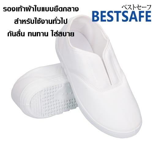อุปกรณ์อื่นๆ : รองเท้าผ้าใบยืดกลางสีขาว รุ่น BEST SOFT 01