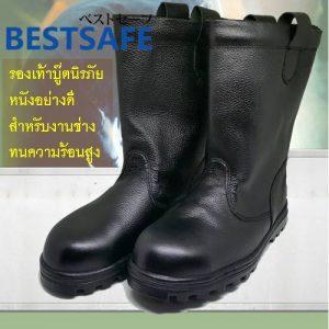รองเท้าบู๊ตนิรภัยสีดำ พื้นกันความร้อน 300C รุ่น 012-B