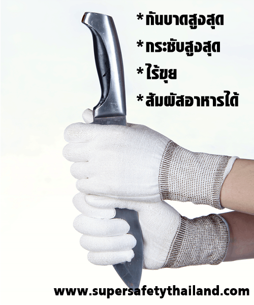 ถุงมือกันบาดระดับสูงสุดสีขาว สัมผัสอาหารได้ กระชับสูงสุด แบบไม่เคลือบ