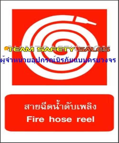 ป้ายเซฟตี้ ป้ายป้องกันอัคคีภัย สายฉีดน้ำดับเพลิง