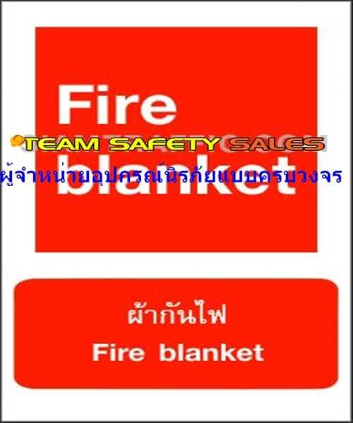 ป้ายเซฟตี้ ป้ายป้องกันอัคคีภัย ผ้ากันไฟ