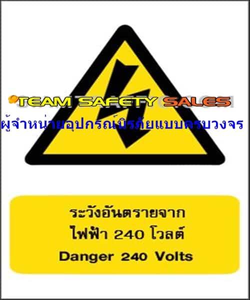 ป้ายเซฟตี้ - ป้ายเตือน ระวังอันตรายจากไฟฟ้า 240 โวลต์