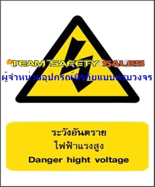 ป้ายเซฟตี้ - ป้ายเตือน ระวังอันตรายไฟฟ้าแรงสูง