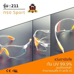 แว่นตาเซฟตี้เลนส์ใสทรง Sport รุ่น 211