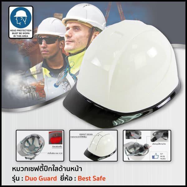 หมวกเซฟตี้นิรภัยปีกใสด้านหน้า รุ่น Duo Guard