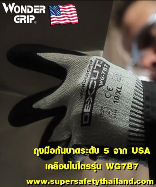 ถุงมือกันบาดระดับ 5 จาก USA กันบาดกันน้ำมัน คุณภาพสูงสุด รุ่น WG787