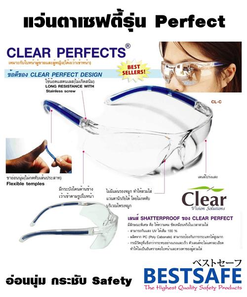แว่นตาเซฟตี้นิรภัยเลนส์ใสทรงกระชับ 100% รุ่น Perfect
