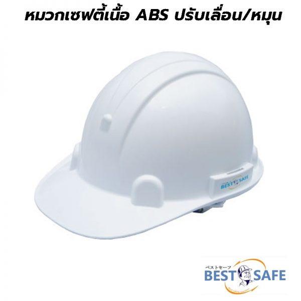 หมวกเซฟตี้นิรภัยเนื้อ ABS แบบปรับเลื่อน / หมุน (ครบทุกสี)