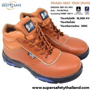 Amazing รองเท้าเซฟตี้สีน้ำตาลหุ้มข้อ พื้น PU/Rubber พื้นกันความร้อน 300C กันไฟฟ้า 18,000 V