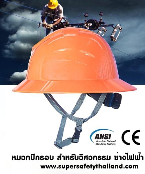 Amazing หมวกเซฟตี้นิรภัยปีกรอบสีส้ม สำหรับวิศวกรรม ช่างไฟฟ้า งานหนัก กันไฟฟ้าได้ 20,000V มาตรฐาน ANSI (USA)