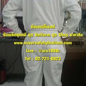 รับผลิตชุดหมี ชุดช่าง ชุด Uniform ราคาส่ง