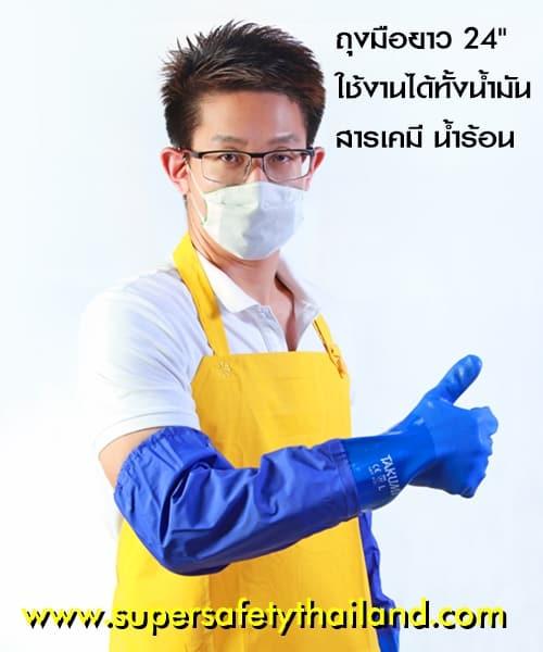 ถุงมือยาว 24″ ใช้งานได้ทั้งน้ำมัน สารเคมี น้ำร้อน