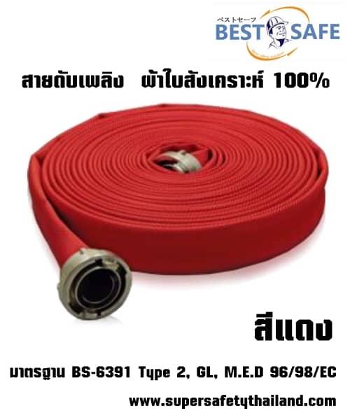 สายดับเพลิง ผ้าใบสังเคราะห์ 100%