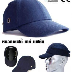 Amazing หมวกเซฟตี้นิรภัยแฟชั่น Sport ขายส่ง ใส่ทำงาน เบา สามารถปักโลโก้ได้