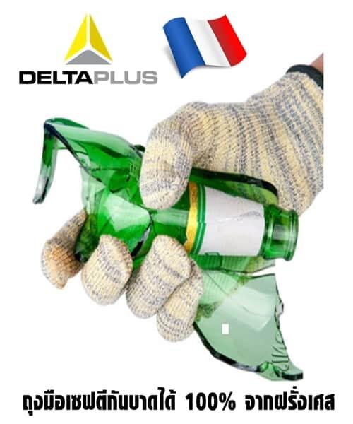 ถุงมือกันบาด กันร้อน สัมผัสอาหารได้ จากฝรั่งเศส กันบาดได้ 100%