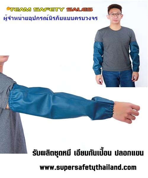 ปลอกแขน PVC กันสารเคมี กันน้ำร้อน