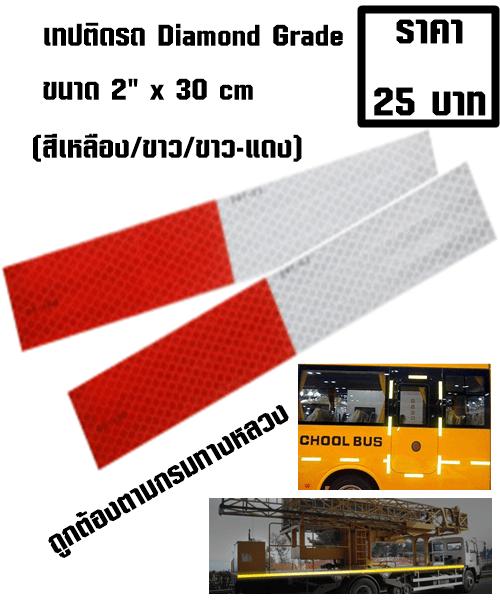 """เทปติดยานพานะ Diamond Grade แบบม้วน ตามมาตรฐานกรมขนส่งทางบก ขนาด 2""""x30cm (สีขาว/เหลือง/ขาว-แดง)"""