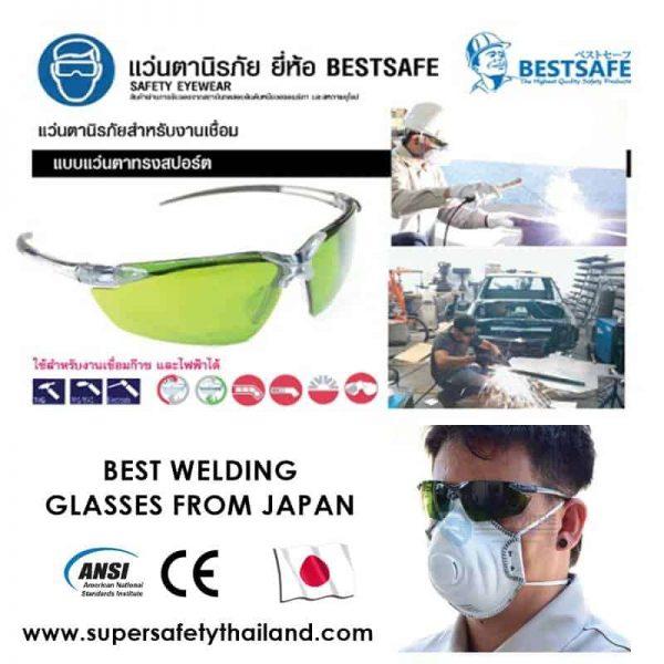 Amazing !!! แว่นตาเซฟตี้นิรภัยงานเชื่อม อย่างดี จากญี่ปุ่น