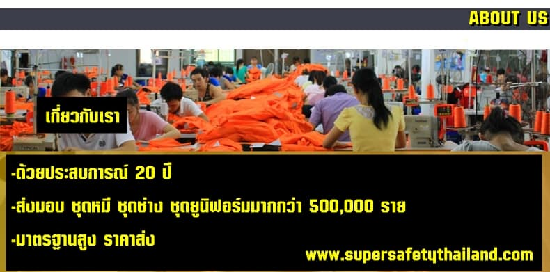 http://www.supersafetythailand.com/wp-content/uploads/2018/08/%E0%B8%8A%E0%B8%B8%E0%B8%94%E0%B8%AB%E0%B8%A1%E0%B8%B5-%E0%B8%8A%E0%B8%B8%E0%B8%94%E0%B8%8A%E0%B9%88%E0%B8%B2%E0%B8%87-12.jpg