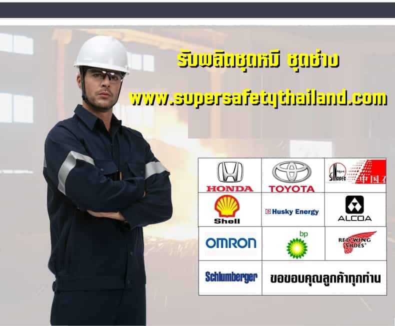 http://www.supersafetythailand.com/wp-content/uploads/2018/08/%E0%B8%8A%E0%B8%B8%E0%B8%94%E0%B8%AB%E0%B8%A1%E0%B8%B5-%E0%B8%8A%E0%B8%B8%E0%B8%94%E0%B8%8A%E0%B9%88%E0%B8%B2%E0%B8%87-9.jpg