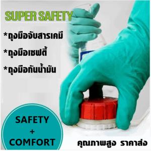ขายส่ง ถุงมือยางไนไตรป้องกันน้ำมันกันสารเคมียาว 13 นิ้ว ไม่มีขั้นต่ำ