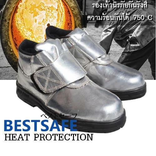 http://www.supersafetythailand.com/wp-content/uploads/2018/08/Aluminize-shoe.jpg