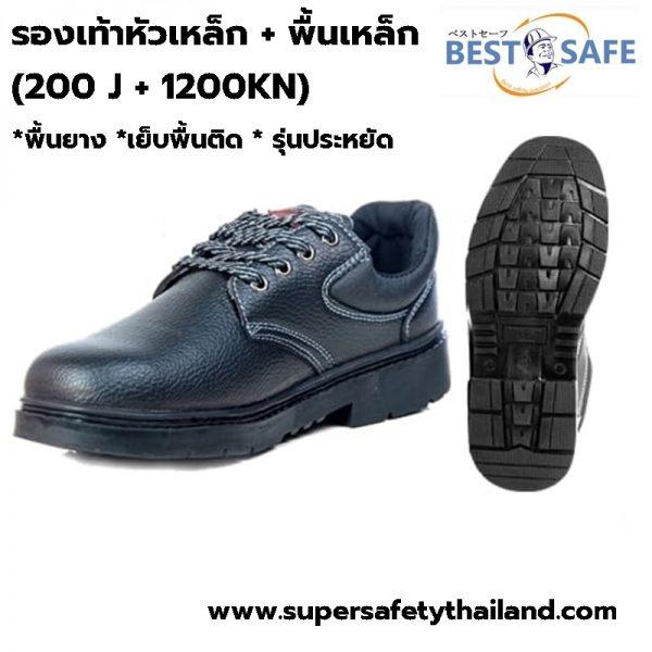 A+ รองเท้าเซฟตี้ หัวเหล็ก พื้นเหล็ก พื้นยางเย็บพื้น (ทนทาน คุ้มราคา ของมีทันทีไม่ต้องรอ)