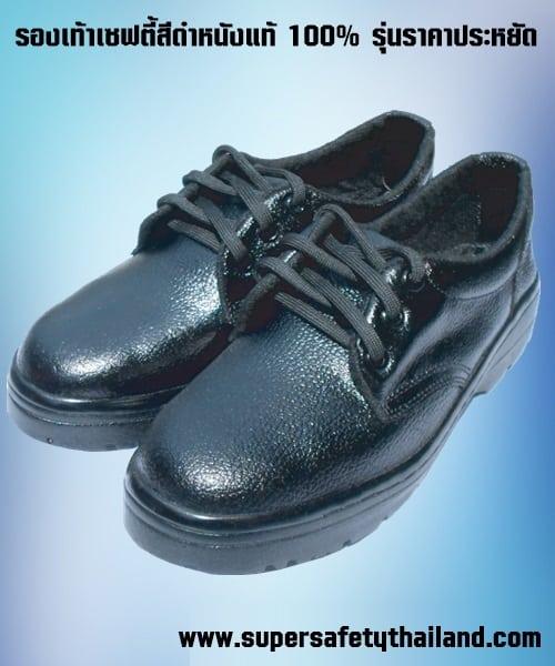 รองเท้าเซฟตี้หนังแท้ 100% ราคาประหยัด